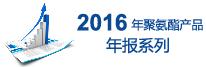 2016年聚氨酯產品年報係列